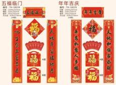 五福临门、年年吉庆