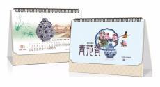 青花瓷(台历)