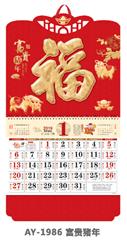 大度六开福字吊牌挂历AY1986富贵猪年