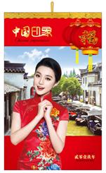 特规对开月历 FG078 中国印象