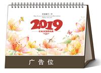 韩版横架台历 SH19011 幸福像花一样