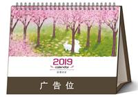 韩版横架台历 SH19013 秋意浓浓
