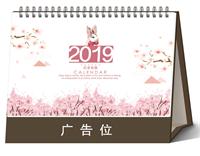 韩版横架台历 SH19014 花季青春