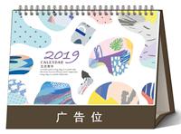 韩版横架台历 SH19016 生活美学