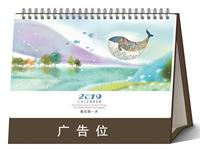 韩版横架台历 SH19019 爱在每一天