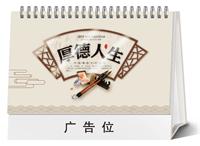三角卡纸台历 SH19038 厚德和生