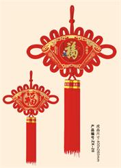 中国结 ZX20