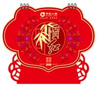 异形台历 DF39 中国人寿