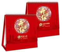 十三张三角台历 DF48 中国人寿