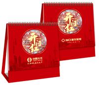 十三张三角台历 DF50 中国太平