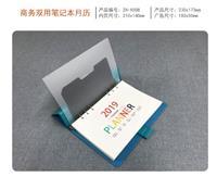 商务双用笔记本月历  ZH-X008单本