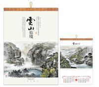 白卡纸彩金工艺月历  ZH-G013 云山仙境