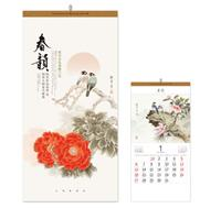 十三张记事月历  ZH-G017 春韵