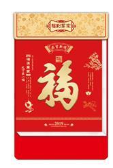 八开中国红金雕择吉皇历  ZH-H012  福到万家