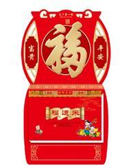 九开中国红金雕择吉皇历  ZH-H016  天下第一福