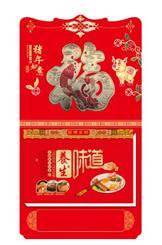 九开中国红金雕择吉皇历  ZH-H017  猪年如意