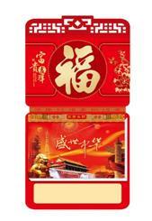 十六开立体中国红金雕181张择吉皇历  ZH-H019  富贵吉祥