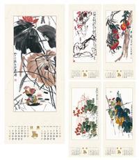 特全开七张艺术精品月历  LG19003 齐白石