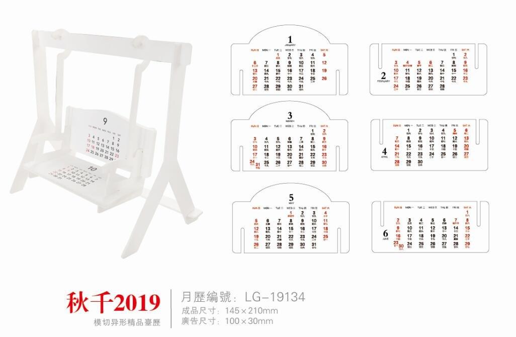 模切精品异形台历   LG19134 秋千2019