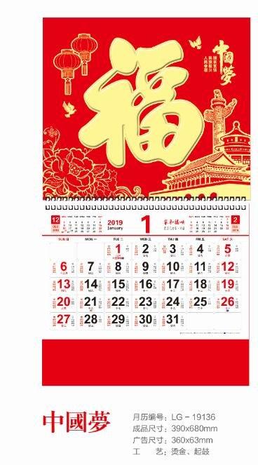 正六开福字吊牌   LG19136  中国梦