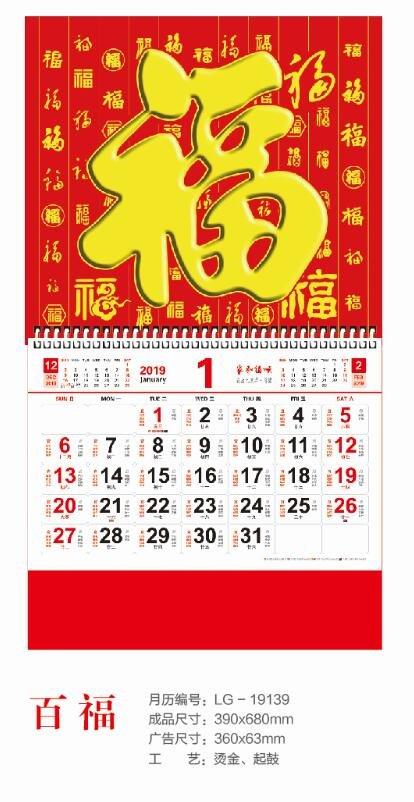 正六开福字吊牌  LG19139  金猪纳福