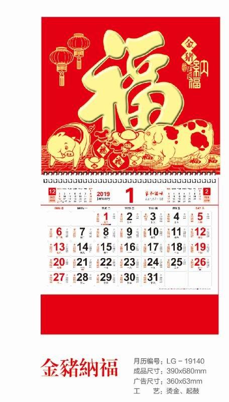 正六开福字吊牌  LG19140  年年有余
