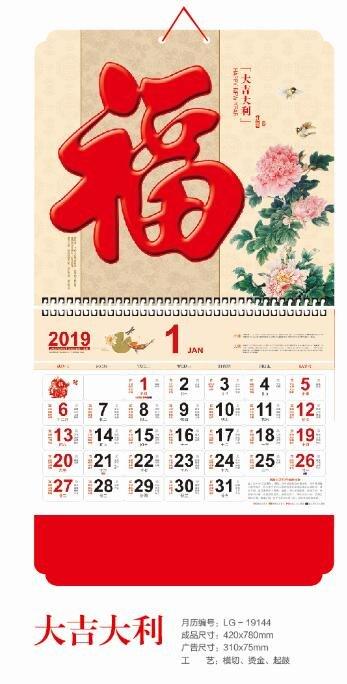 大六开福字吊牌  LG19144  大吉大利