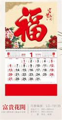 正六开福字吊牌   LG19135  富贵花开