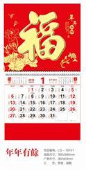 正六开福字吊牌  LG19141  多福多财