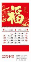 正六开福字吊牌   LG19143  百福