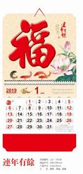 大六开福字吊牌  LG19145 连年有余