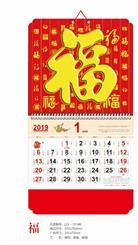 大六开福字吊牌   LG19146 福