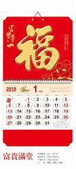 大六开福字吊牌  LG19147 富贵满堂