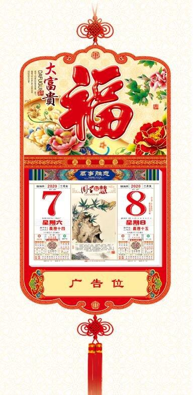 横式九开彩色双日历  《大富贵》