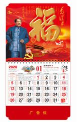 大度六开吊牌-ABA20058毛泽东