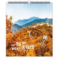 特对开七张精品月历  一起去旅行 产品编号:LG20026