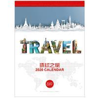 对开十三张铜版纸月历    环球之旅 产品编号:LG20053
