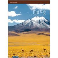 对开十三张铜版纸月历  四季平安 产品编号:LG20062