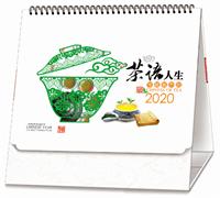 十三张方型三角台历-ABA20179茶语人生