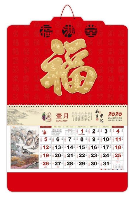 正度四开吊牌-JS20021福满堂