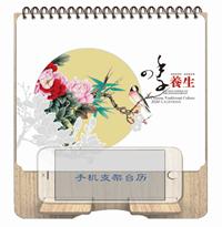 十三张精品木艺手机支架台历-ABA20187四季养生