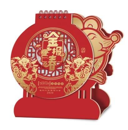 十三张招财金鼠艺术台历-金鼠报春 产品编号:WB20062