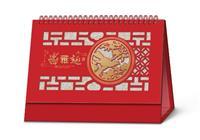 十四张触感彩金艺术台历-雅趣 产品编号:WB20083