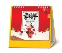 十三张时尚办公台历 -幸福年 产品编号:WB20117