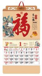 大度六开七彩珠光工艺福牌 -天下第一福 产品编号:WB20145