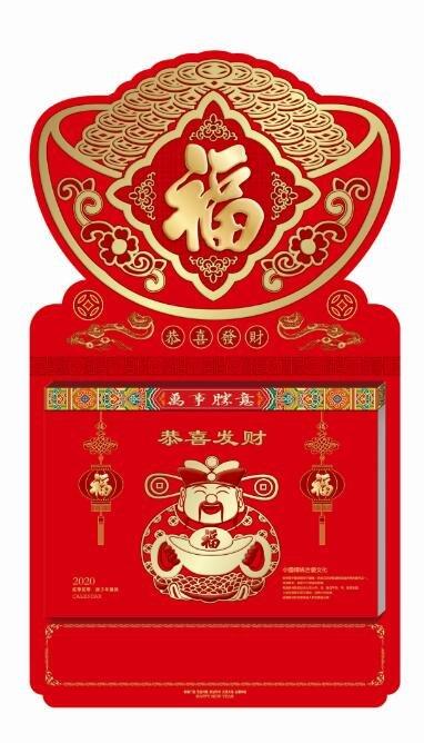 九开择吉通胜双日历 产品编号:ADA005