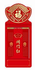 直式九开元宝型双日历 产品编号:ADA001