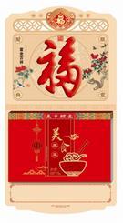 九开珠光择吉双日历 产品编号:ADA010