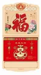 九开珠光择吉双日历 产品编号:ADA011