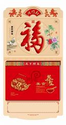 十六开开门红珠光择吉双日历 产品编号:ADA020